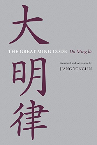 Image for The Great Ming Code / Da Ming lu (Americana Library (AL))