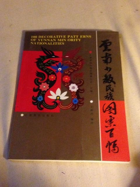 Image for 100 Decorative Patt Erns of Yunnan Min Ority Nationalities by Yunfeng, Wang & Zhen, Zhou (Translator)